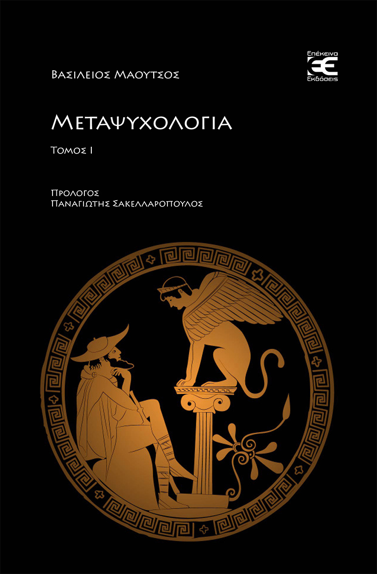 Metapsychology by Vassilis Maoutsos